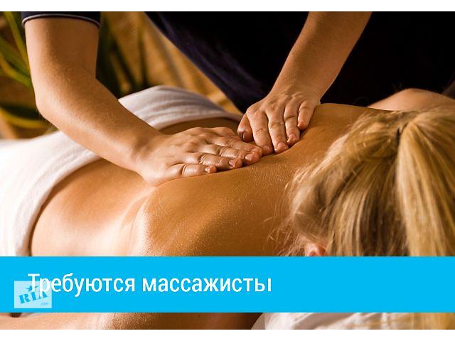 продам Работа массажистом в Польше бу  в Украине