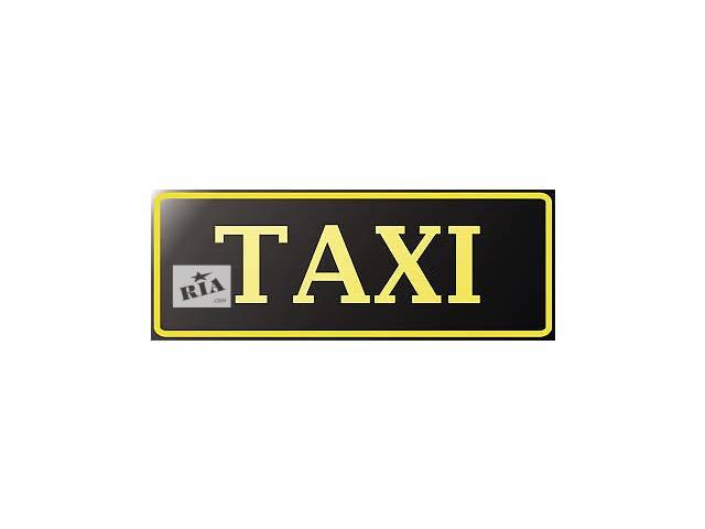 купить бу Работа на автомобиль компании ЛАПА такси в Киеве