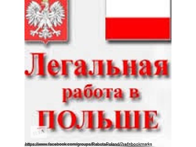 купить бу Работа на заводах и предприятиях в Польше в Днепре (Днепропетровск)
