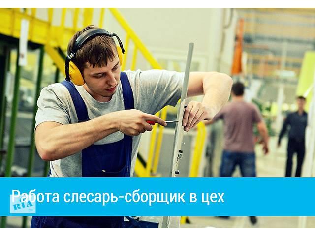 бу Работа слесарь-сборщик в Польше   в Украине