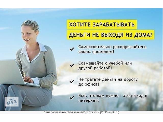 Работа со свободным графиком- объявление о продаже   в Украине