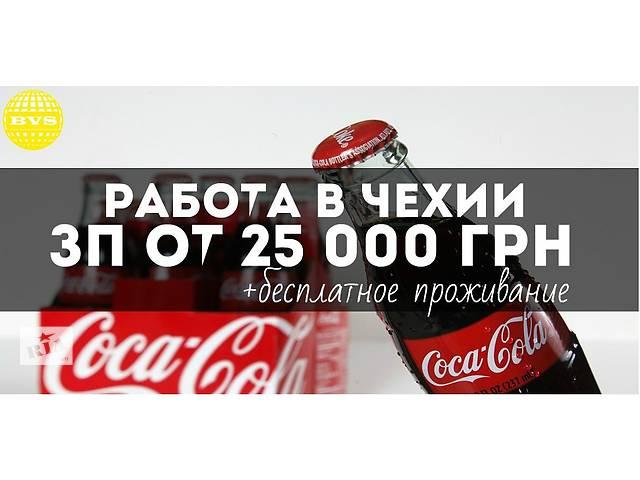 бу Работа в Чехии на заводе Coca-Cola  в Украине
