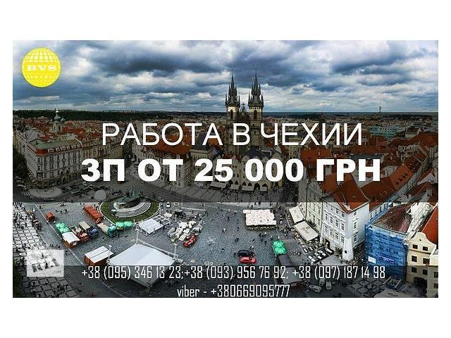 продам Работа в Чехии! зп от 1000 долларов бу  в Украине