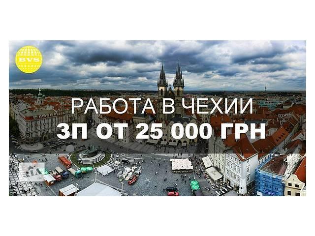 бу Работа в Чехии  в Украине