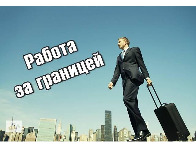 бу Работа в Европе, Харьков - Работа в Польше, Германии, Болгарии  в Украине