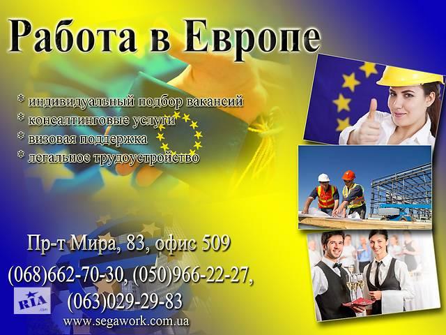 РАБОТА В ЕВРОПЕ- объявление о продаже   в Украине