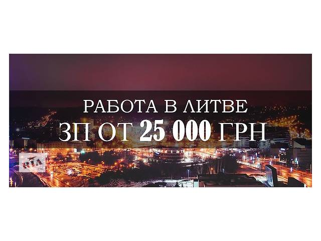 бу Работа в Литве!!  в Украине
