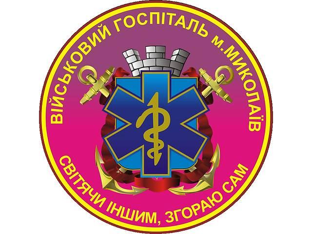 бу Работа в Николаевском военном госпитале в Николаевской области