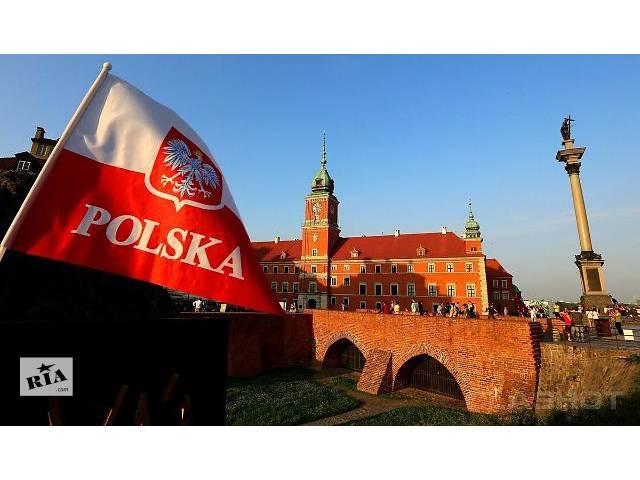 продам Работа в Польше легально бу  в Украине