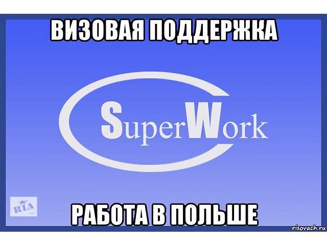 купить бу Работа в Польше (Визовая поддержка)  в Украине