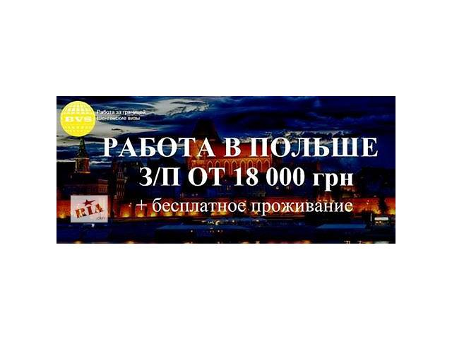 Работа в Польше!!! ЗП от 18 000грн- объявление о продаже   в Украине