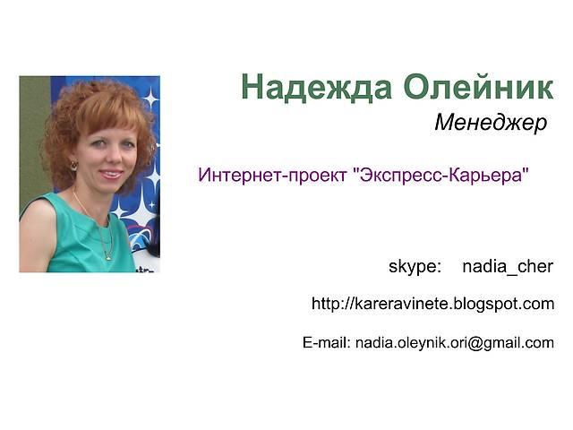 Работа в интернете для девушек.- объявление о продаже   в Украине