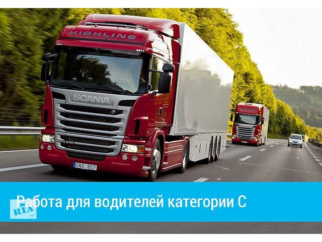 купить бу Работа водителем в Польше  в Украине