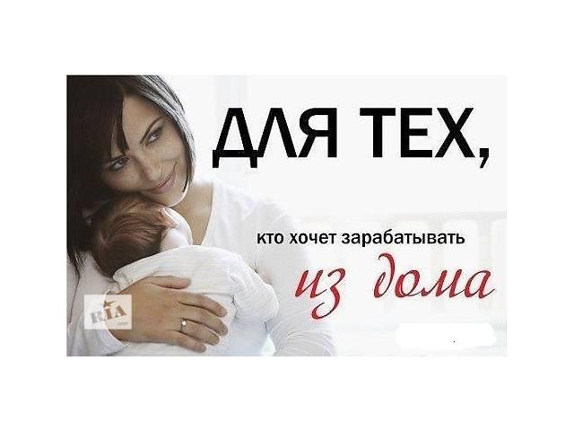 продам работа из дома бу  в Украине