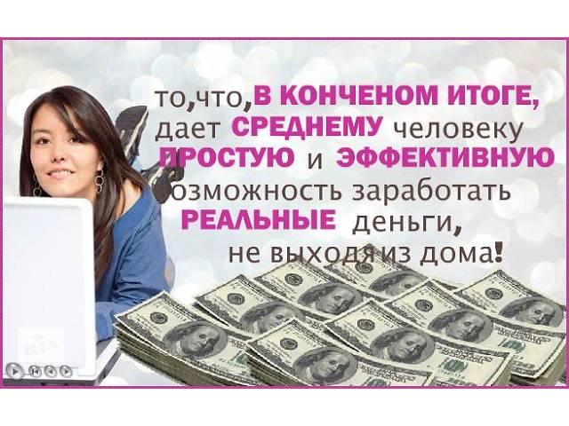 Условия работы в домашние деньги