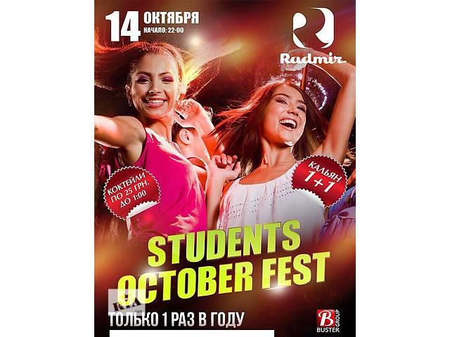 Радмир- объявление о продаже  в Харькове
