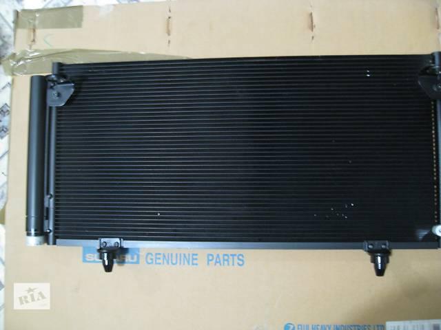 Радиатор кондиционера для легкового авто Subaru Outback- объявление о продаже  в Киеве