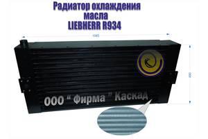 Новые Радиаторы масла Liebherr R