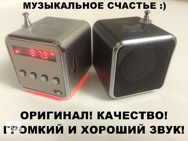 Радио, портативная колонка, мп3 плеер, с USB, MicroSD и MP3. Громкая! - объявление о продаже  в Одессе