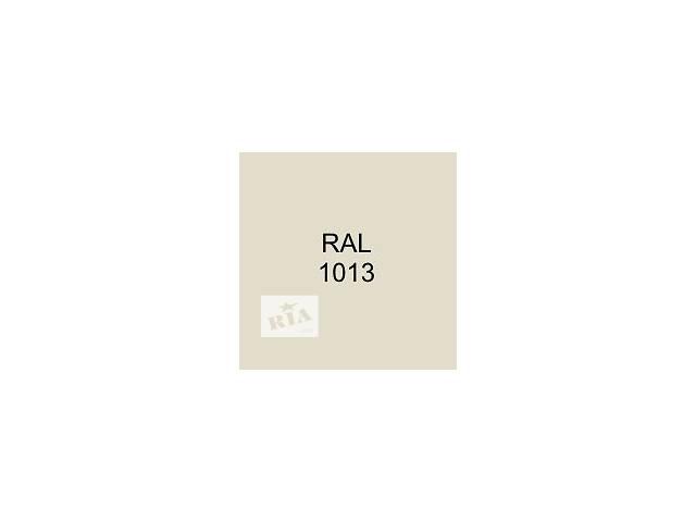 RAL 1013 Основа Эмаль 210-9101/10/35/85 глос- объявление о продаже  в Бердичеве