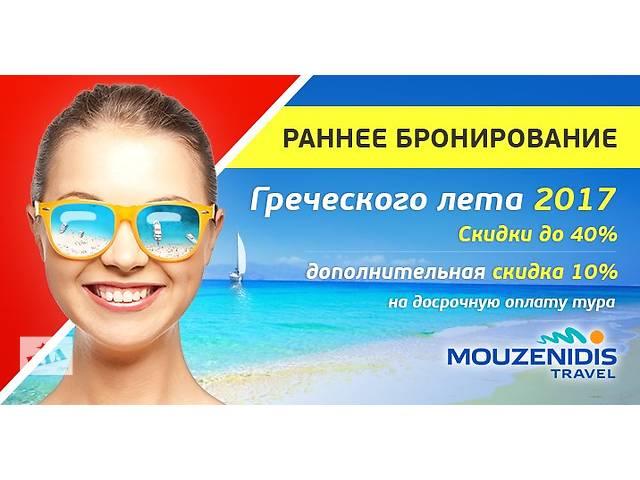 Раннее бронирование туров в Грецию- объявление о продаже  в Киеве
