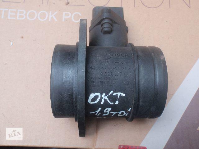 Расходомер воздуха для Skoda Octavia, 1.9tdi, 0986280202, 0280217121- объявление о продаже  в Львове