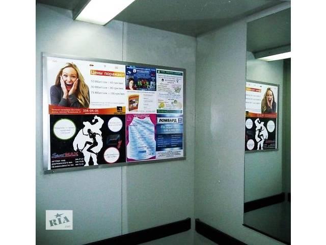 бу Расклейка объявлений,Реклама в маршрутках,Реклама в лифтах,Реклама в подъездах,Реклама в лифтах,Реклама в транспорте в Львове