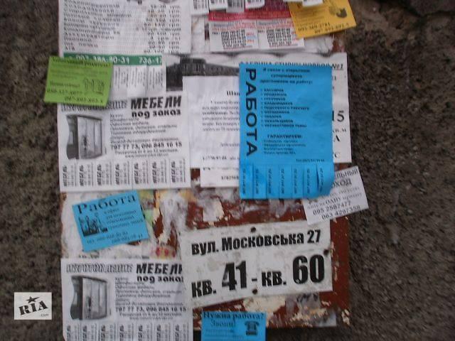 продам Расклейка рекламы Днепропетровск бу в Днепре (Днепропетровске)