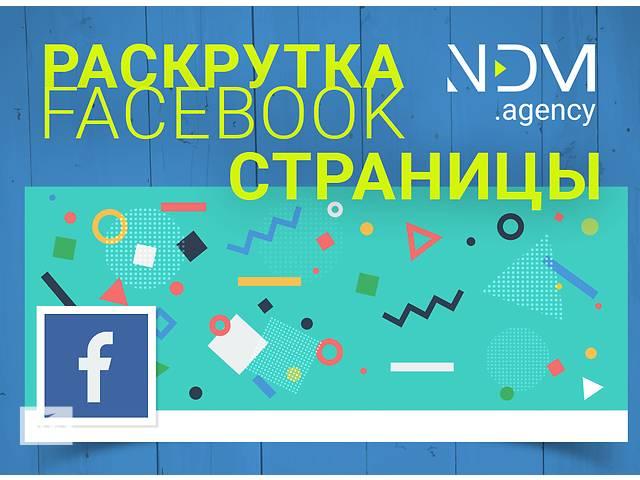 купить бу Раскрутка Facebook Продвижение в Фейсбук в социальных сетях SMM  в Украине