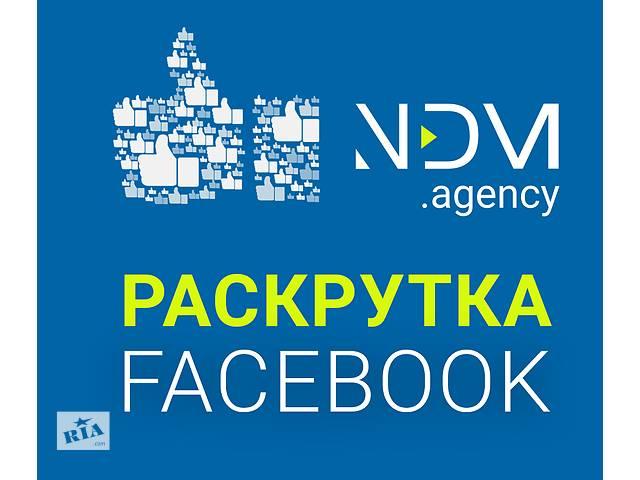 бу Раскрутка Facebook Продвижение в Фейсбук в социальных сетях SMM в Херсоне