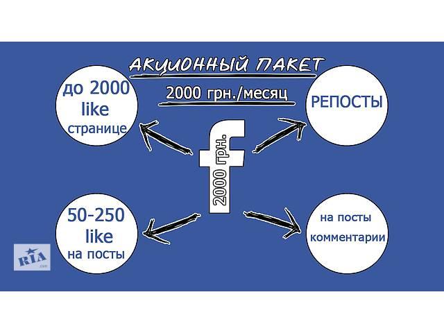 Раскрутка Facebook Продвижение в Фейсбук- объявление о продаже  в Киеве