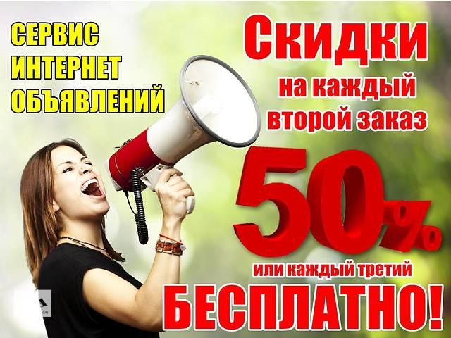 купить бу Раскрутка товаров и услуг в интернете. Размещение объявлений.Скидки!!!  в Украине