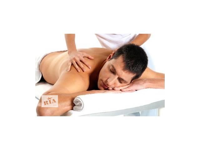 купить бу Расслабляющий массаж в Днепре (Днепропетровске)