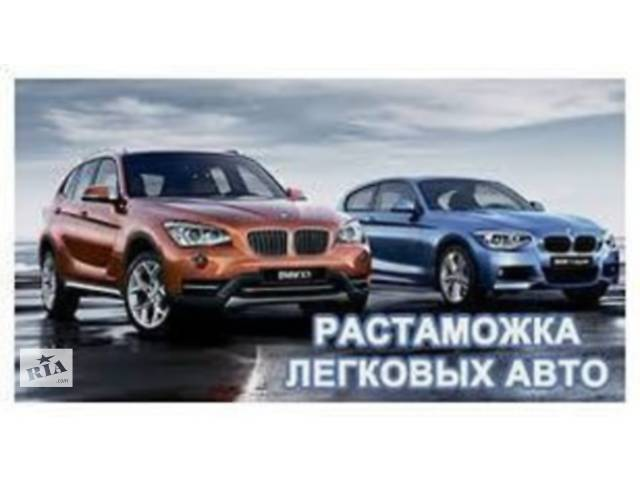 купить бу Растаможка авто под ключ в Киеве
