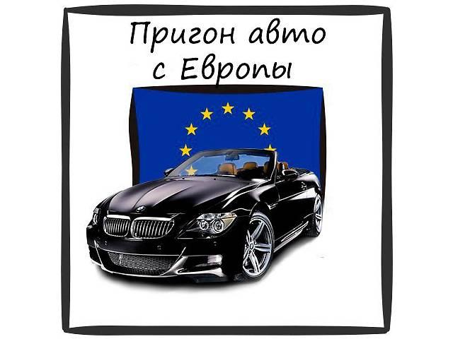продам Растаможка авто бу в Киеве