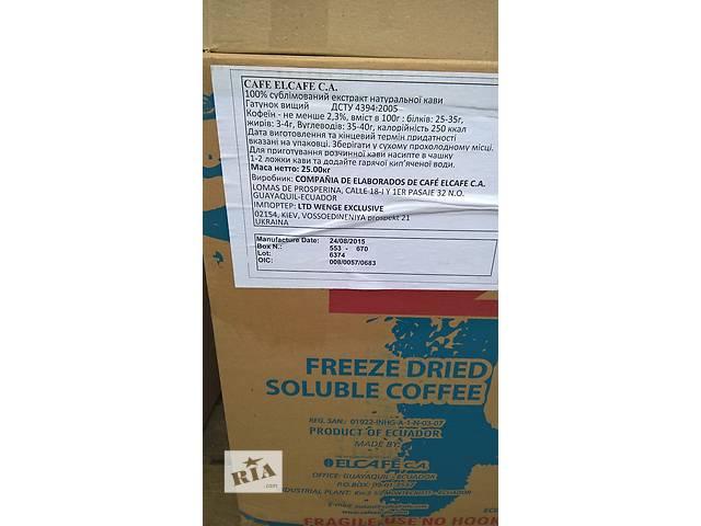 Растворимый сублимированный кофе ElCafe Pres2 Эквадор- объявление о продаже  в Киеве