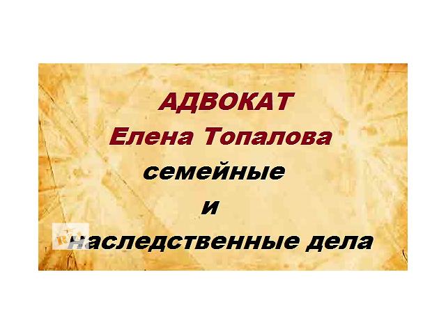 купить бу Раздел имущества супругов, адвокат, Киев  в Киеве