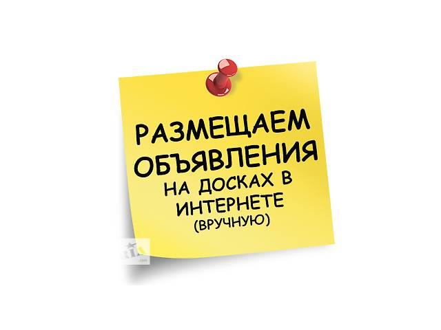 бу Размещение объявлений в интернете (ручное)  в Украине