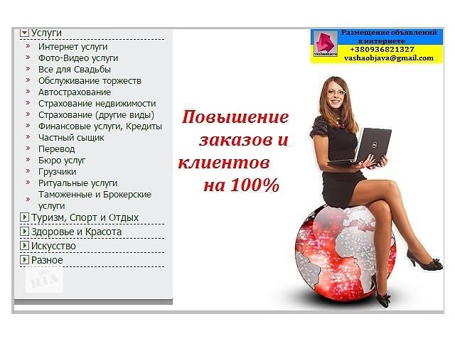 купить бу размещение объявлений в интернете  в Украине