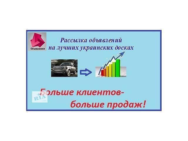 бу размещение объявлений в интернете  в Украине