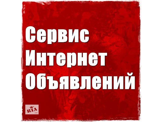 бу Размещение объявлений в интернете на Топ-100 рекламных сайтах в Днепропетровске и Украине в Киеве