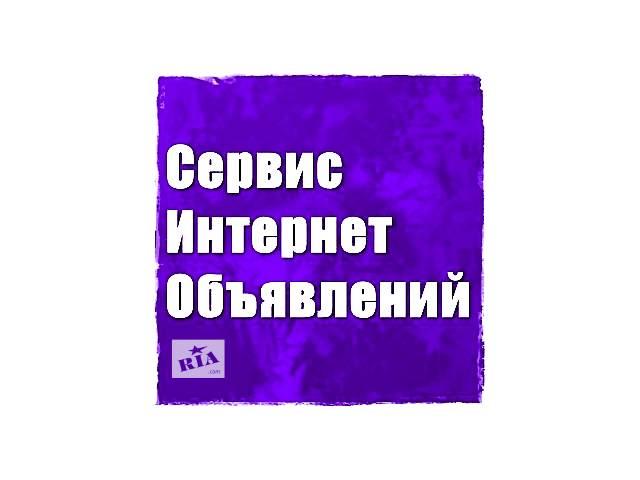 бу Размещение объявлений в интернете на Топ-100 рекламных сайтах в Одессе и Украине в Киеве