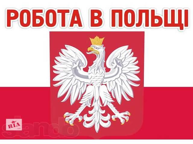бу Разнорабочие на заводы в Польшу в Днепропетровской области