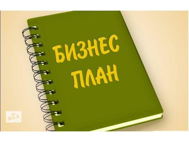 бу Разработка бизнес-планов для любых целей  в Украине