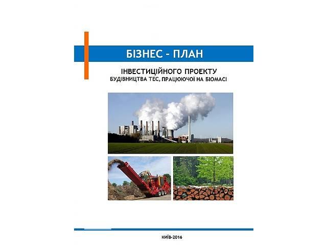 купить бу Разработка бизнес-планов ТЭС, работающих на биомассе   в Украине