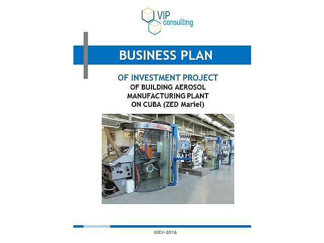 бу Разработка бизнес-планов  в Украине