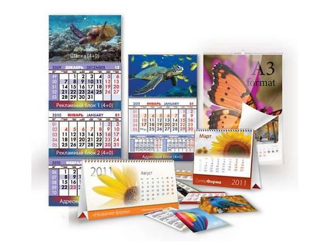 продам Разработка, печать календарей, кременчуг  бу  в Украине