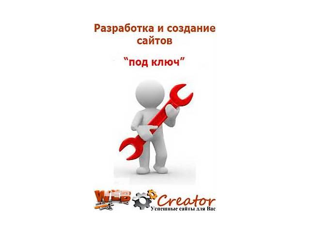 """купить бу Разработка и создание сайтов """"под ключ""""  в Украине"""