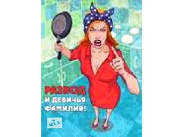 бу Развод спорный, документы, цена, Украина  в Украине