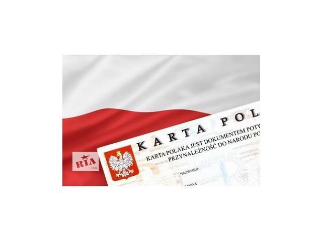 Регистрация на карту поляка- объявление о продаже   в Украине